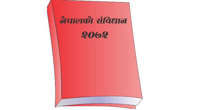 नेपालको संविधान २०७२