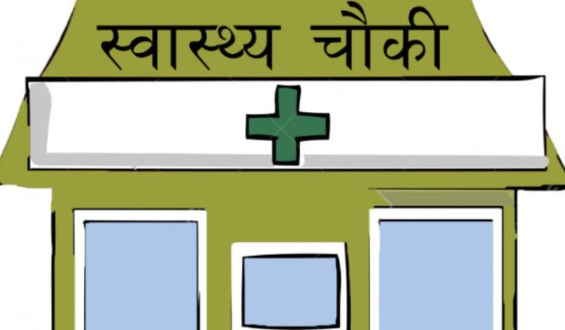 जनस्वास्थ्य कार्यालय