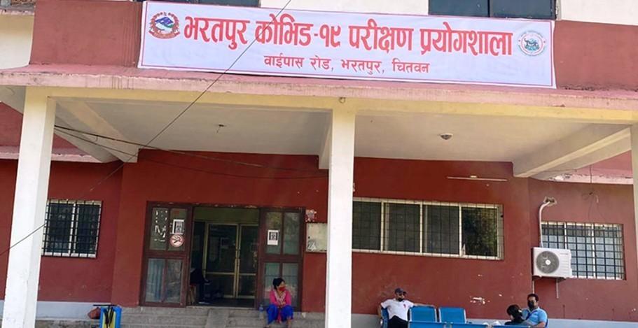 भरतपुर अस्पताल कोभिड-१९ प्रयोगशाला