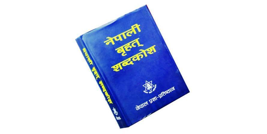 नेपाली शब्दकोष